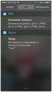 Центр уведомлений в обзор iOS 8