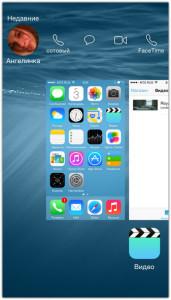 Многозадачность в обзор iOS 8