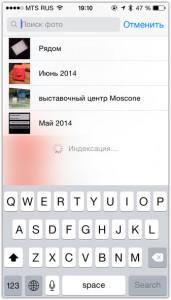 Фотографии в обзор iOS 8
