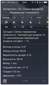 Погода в обзор iOS 8