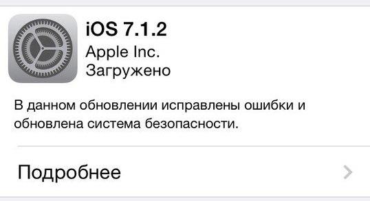 Вышло обновление iOS 7.1.2