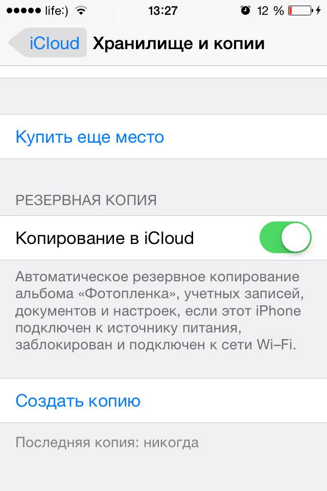 Резервная копия iCloud