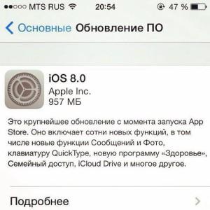 Вышла новая версия прошивки для айфона - iOS 8
