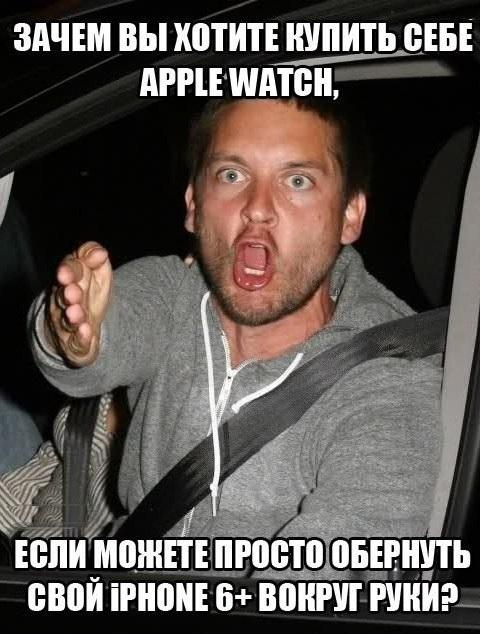iWatch или iPhone 6