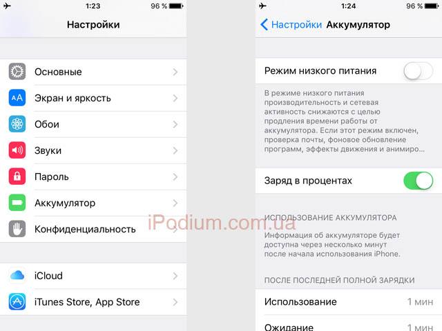 Батарея в iOS 9