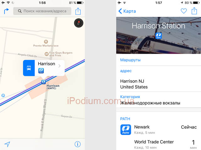 Остановки в картах iOS 9