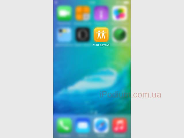 Новое приложение Мои друзья в iOS 9