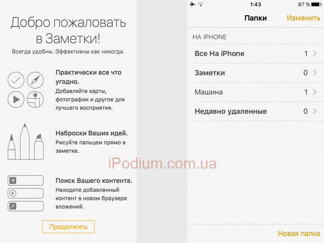 Новые Заметки в iOS 9