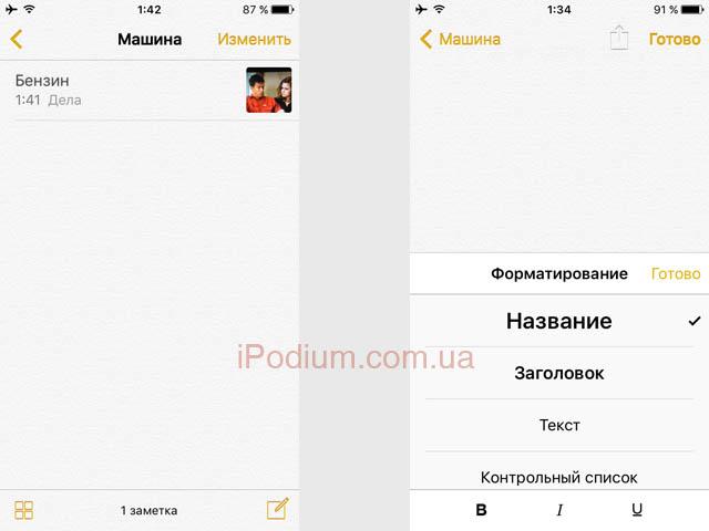 Заголовки и списки в Заметках iOS 9