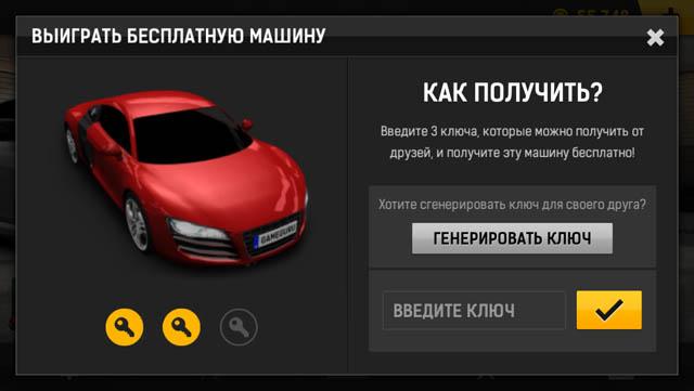 kody-racing-fever-kluchi