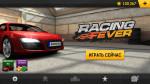 Скачать взломанную Racing Fever