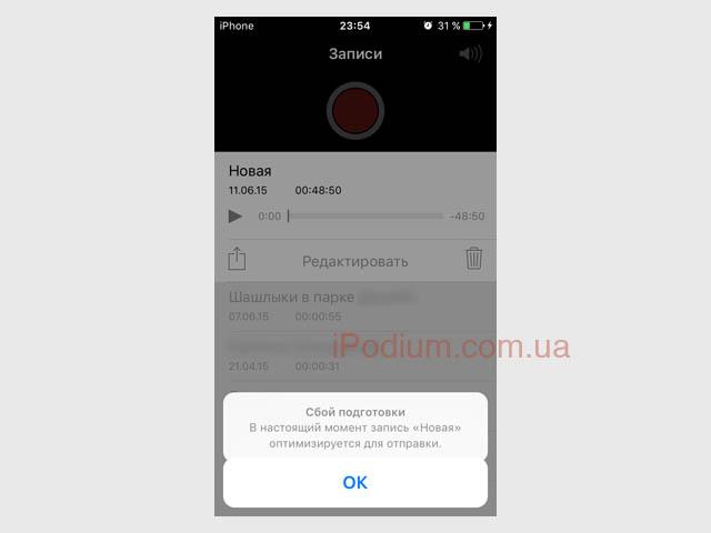 Диктофон сохранил не рабочую запись в iOS 9 beta 1