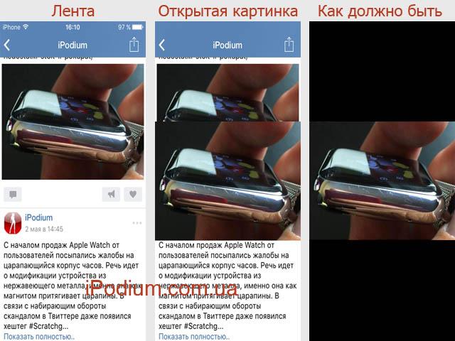 Картинки в приложении ВКонтакте отображаются не правильно в iOS 9 beta 1