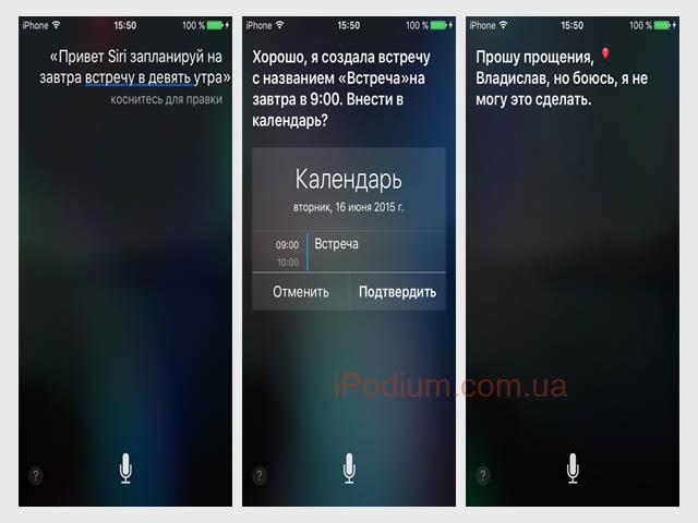 Siri не работает с календарем в iOS 9 beta 1
