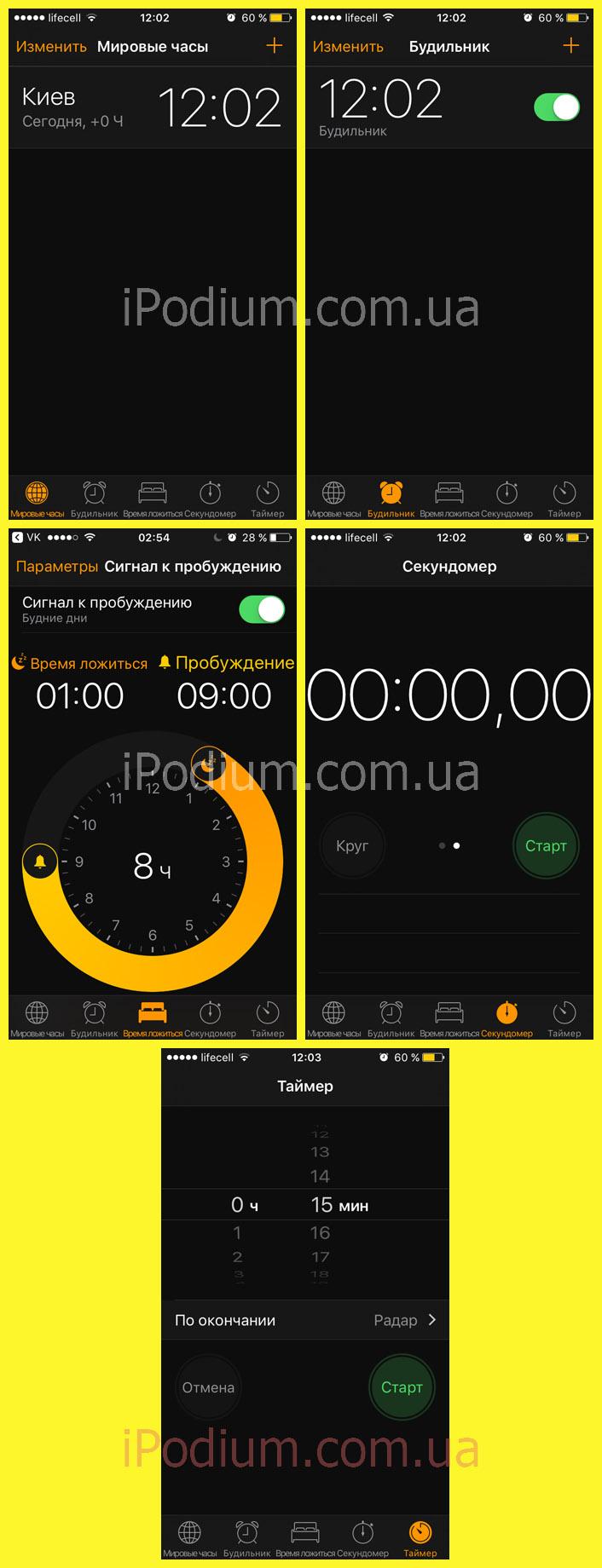 Темная тема в iOS 10
