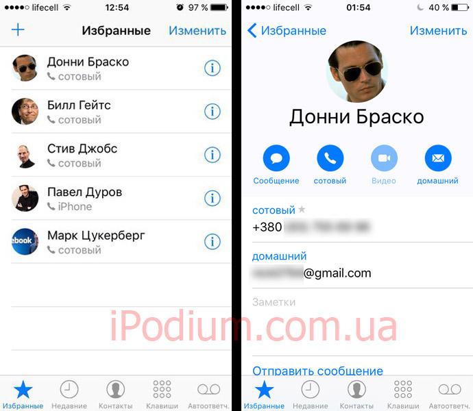 Обновленное приложение Телефон в iOS 10