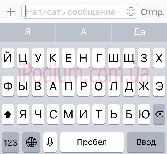 Диктовка текста в iOS 10 beta 2