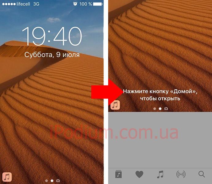 Быстрый доступ к последнему приложению в iOS 10 beta 2