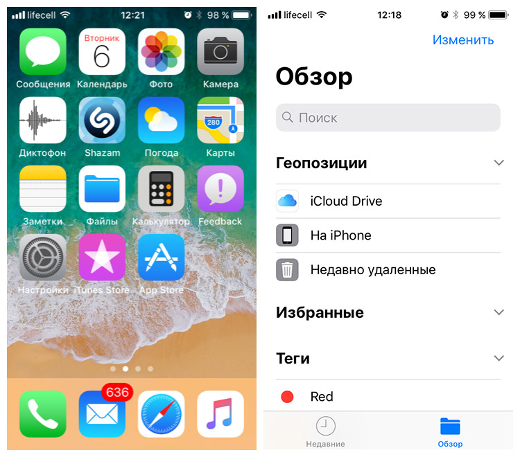 iOS 11 Файлы