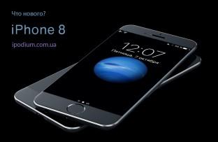 Когда выйдет iPhone 8 и каким он будет - обзор и характеристики.