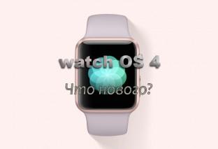 Что нового в watchOS 4 и когда она выйдет?