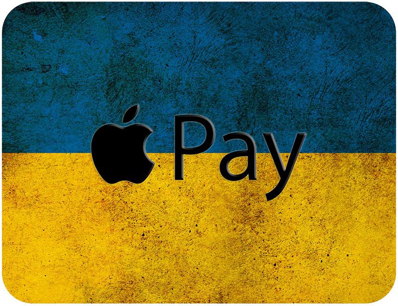Когда появится Apple Pay в Украине