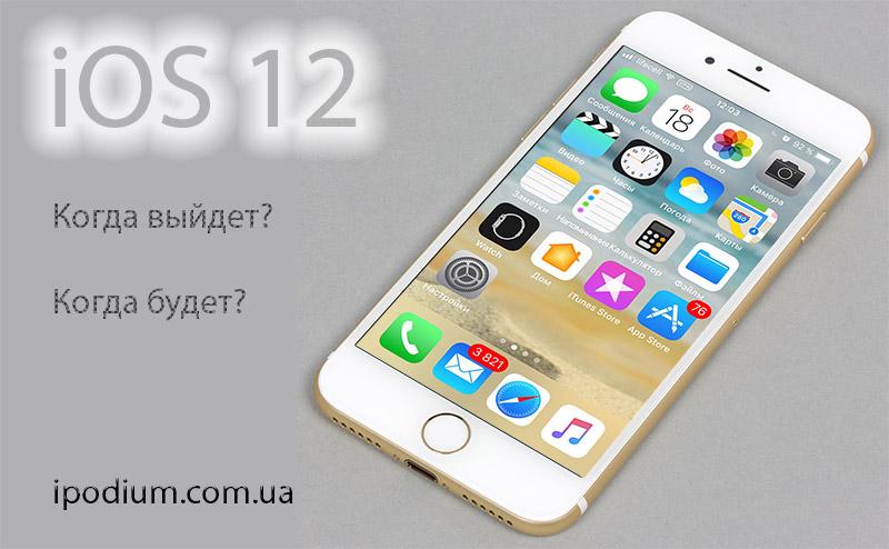Дата выхода iOS 12